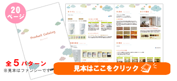 product_catalog20p.png